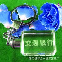 水晶钥匙扣厂家 水晶内雕 广告钥匙扣英雄联盟 发光钥匙扣
