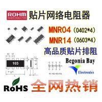 罗姆厚膜电阻电路MNR04MOAPJ472 0402*4 ±5% 4.7K