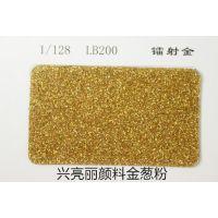 化妆品指甲油用彩色金葱粉