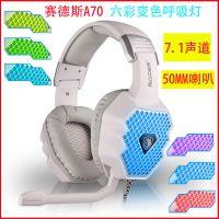 赛德斯A70呼吸灯耳机 7.1声道专业电脑游戏耳机 头戴式振动耳机