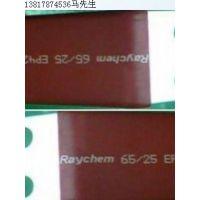 供应瑞侃Raychem热缩套管