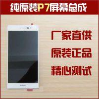 华为Ascend P7手机屏幕 液晶总成 液晶显屏触摸屏 手机显示屏批发