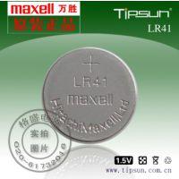供应MAXELL万胜LR41纽扣电池(用于电脑主板、汽车遥控器、血糖测试仪等)