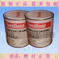 火爆特价大卖日产三键TB2206低温硬化性单组分环氧树脂
