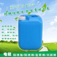 112抗盐雾防锈封闭剂 防锈剂 水性防锈剂 防锈油