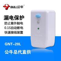公牛防漏电保护器插座自动切断电源插头GNT-20L漏保10A热水器