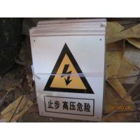 厂家止步高压危险 不锈钢警示牌 不锈钢腐蚀标牌 铝腐蚀标牌制作