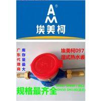 浙江埃美柯水表AM-097湿式热水表DN15-65