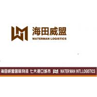 上海海田威盟国际物流有限公司
