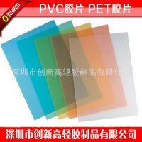 供应PET胶片透明pvc胶片彩色黑色PET胶片支持OEM印刷彩盒窗口片批发