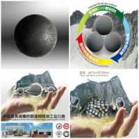 钢球技术哪家强 山东济南找华民 耐磨锻造 铸球
