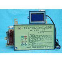 山西优质WGZB-HW5型微电脑控制高压馈电保护器-性能稳定