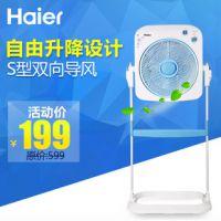 海尔/Haier KYS3001E 5叶升降式转页扇/电风扇/落地扇/台扇静音