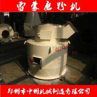 中州机械厂家直销粉碎机 万能粉碎机 超微粉碎机 4r系列超微粉磨全线降价
