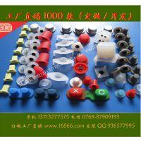 工厂直销硅胶按键 和橡胶制品 玩具类 餐具类 可定做 开发