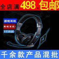 供应海威特HV-H501头戴式电脑游戏语音耳机带麦克 网吧耳机