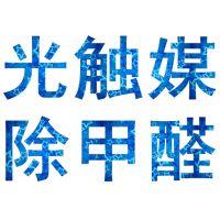 郑州除甲醛检测,光触媒甲醛清除剂,郑州专业除甲醛