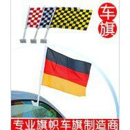 车旗 提供优质汽车旗 各类精美汽车旗帜订做