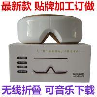 眼部按摩仪眼部按摩器 可音乐下载眼保仪美容产品