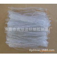 供应塑料透明带子,PVC吊绳,行李牌挂绳,胶绳
