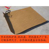 黑龙江纸滑板纸托盘大量应用出口 海运免熏蒸