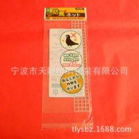 供应专业生产塑料袋 塑料透明袋 宁波自粘袋 带孔包装袋价格优惠