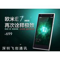 欧米E7八核处理器1600万像素 移动3G时尚新款音乐手机超薄5.0屏