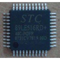 全新原装STC89LE516RD-40I-PDIP40/LQFP44/PLCC44 STC系列单片机