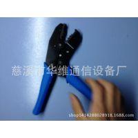 慈溪华维供应2p/4p双用水晶头压接工具/网络端子压线钳/电话线剥线工具