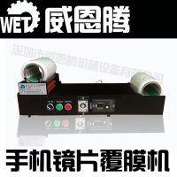 手机镜片覆膜机批零兼营/手机镜片双面台式覆膜机/贴膜机报价