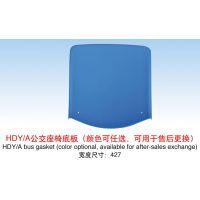 HDY/A公交座椅底板(颜色可任选、可用于售后更换)