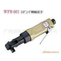 """供应稳汀A.WINDEN气动工具 3/8"""" 1/4""""棘轮扳手 气动扳手WFB-601"""