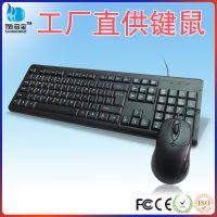 现货批发U+U黑色商务办公键盘鼠标套装  专供网吧游戏键鼠套装