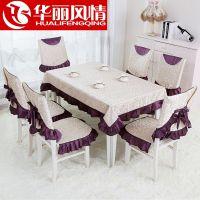 华丽风情厂家直销 餐桌椅子茶几布热卖 高档欧式桌布餐椅垫套装