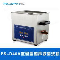 江苏锐品-数码型超声波清洗机PS-D40A