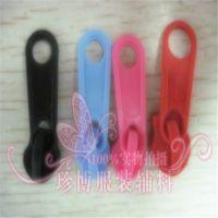 【珍博辅料】批发辅料  彩色塑料拉头 支持大量订购塑料拉锁