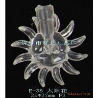 供应:太阳花,塑料太阳花,亚克力太阳花