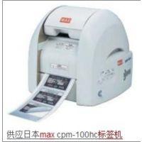 供应CPM100HG3C彩色标签机、电力标签警示标贴打印机