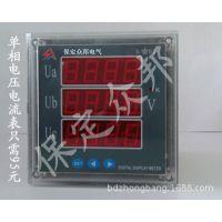 供应YL84三相可编程电流电压表