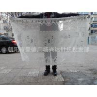 毛圈网扣台布,方巾,万能盖布,茶几布,西餐桌布90*2