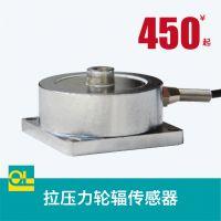 拉压力轮辐实验传感器 测量检测设备 压点式压力 测试拉力器定制