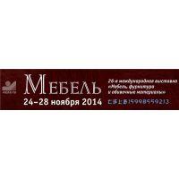 供应2014年俄罗斯国际家具配件展及室内装潢展会MEBEL