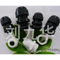 厂家批发M20防水电缆接头 塑料接头 电缆接头塑料 防水线扣