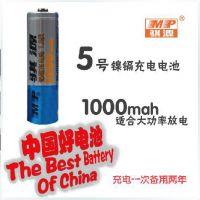 骐源MP 充电电池 5号电池 1000MAH遥控器 鼠标 玩具五号镍镉电池