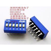 EDS106 EDS106SZ 2.54脚距 6位拨码开关 ECE台湾百容全新原装正品