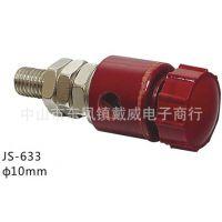 供应直径为10大电流接线柱JS-633