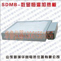 供应SDMB数显恒温电热板