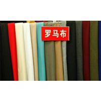 雷州罗马布|祥和布业低价供应服装布料|罗马布 面料
