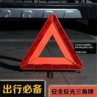 智合 汽车安全反光三角架警示牌 车载应急 年检必备 可折叠