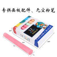 彩色粉笔/儿童粉笔/教学用具/学习用品学校老师用12支装画板配件